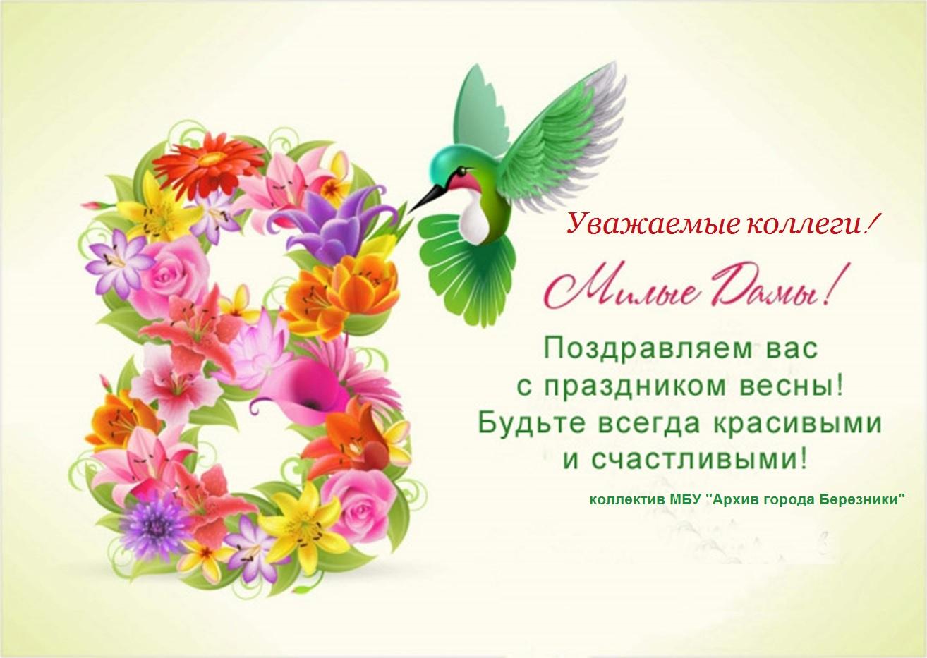 Открытки поздравления с праздником